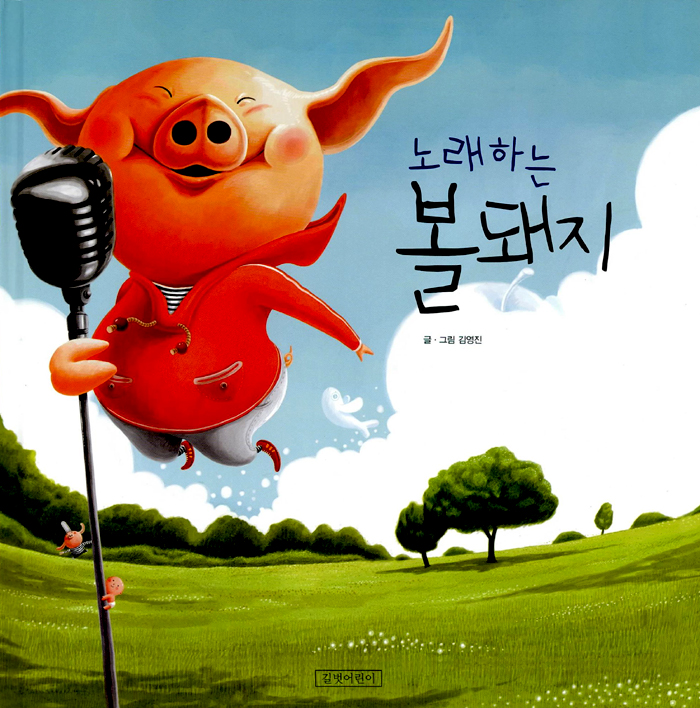The Singing Piglet