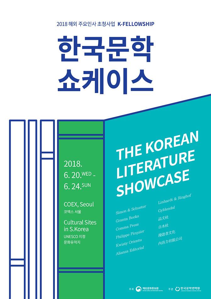 2018 한국문학 쇼케이스 행사 포스터