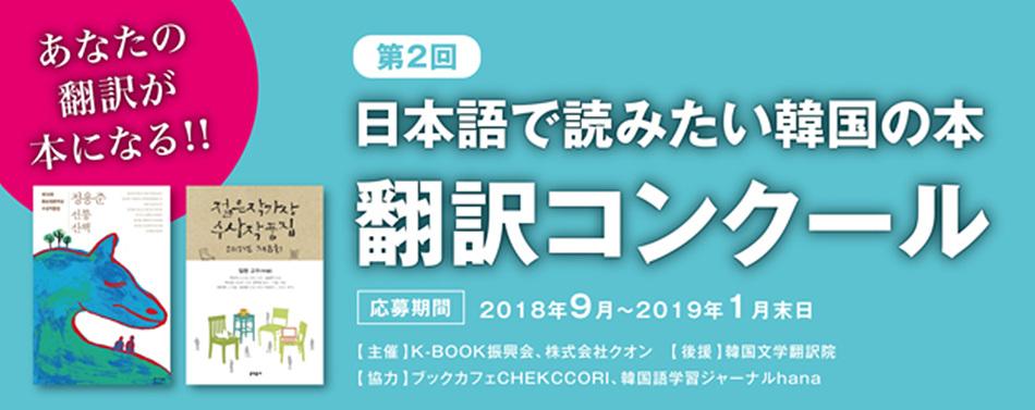 2018 '일본어로 읽고 싶은 한국의 책' 번역콩쿨 공모 안내 이미지