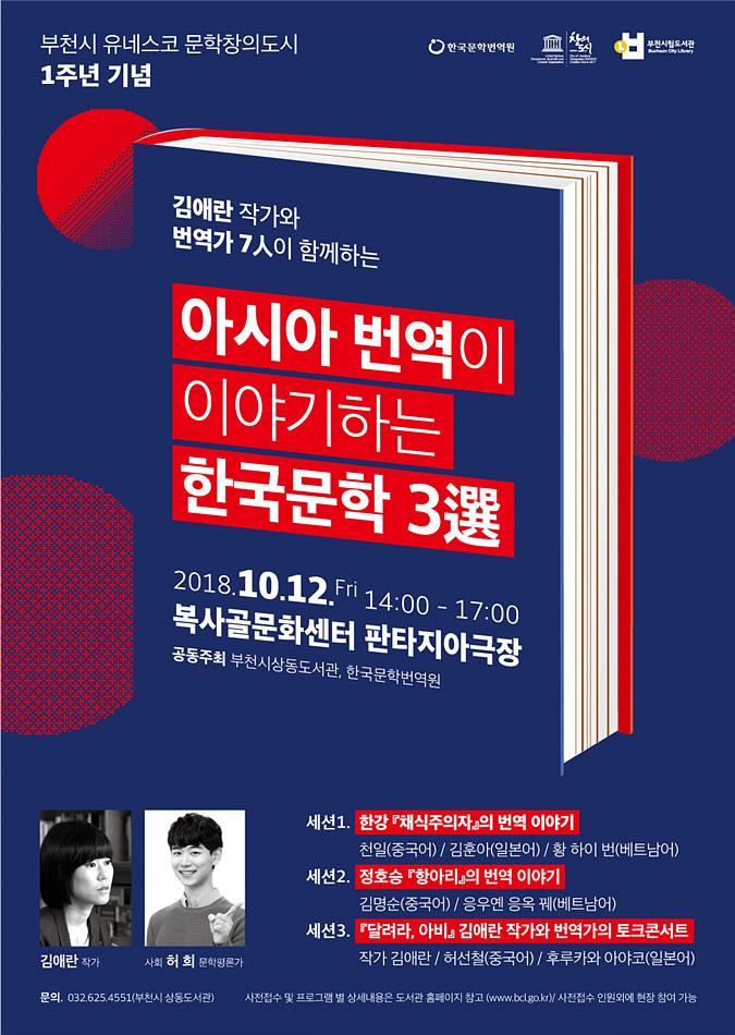 '아시아 번역이 이야기하는 한국문학 3選' 행사 포스터