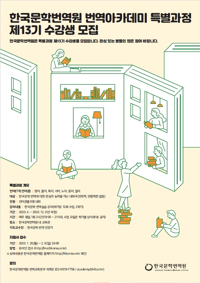 번역아카데미 특별과정 13기 수강생 모집 포스터