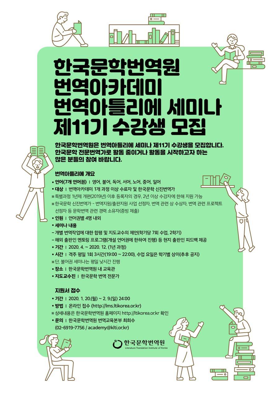 한국문학번역원 번역아카데미 번역아틀리에 제11기 번역가 모집 포스터
