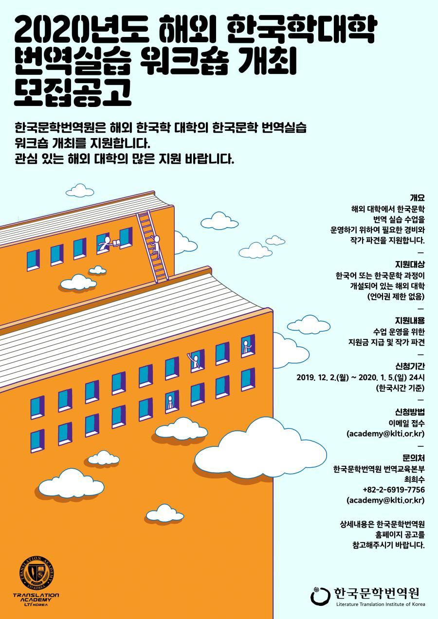 2020년도 해외 한국학 대학 번역실습 워크숍 개최 모집공고