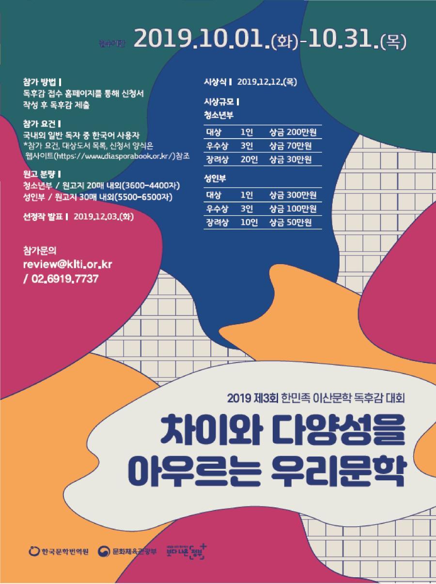 3회 이산문학 독후감대회 포스터