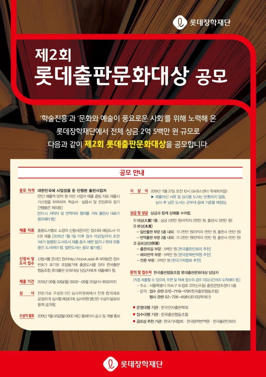제2회 롯데출판문화대상 포스터