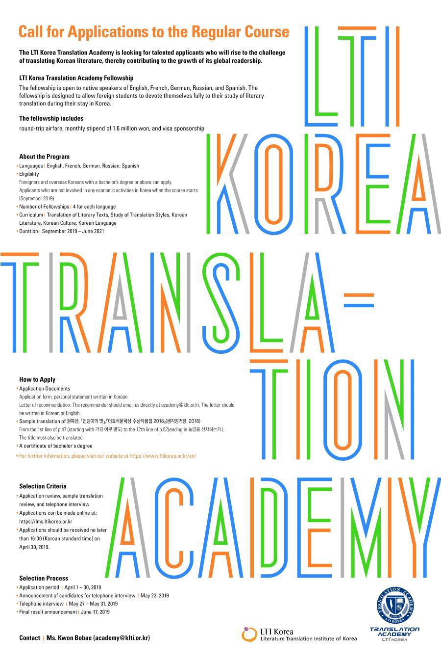 2019 번역아카데미 정규과정 제12기 연수지원자 모집 홍보 포스터
