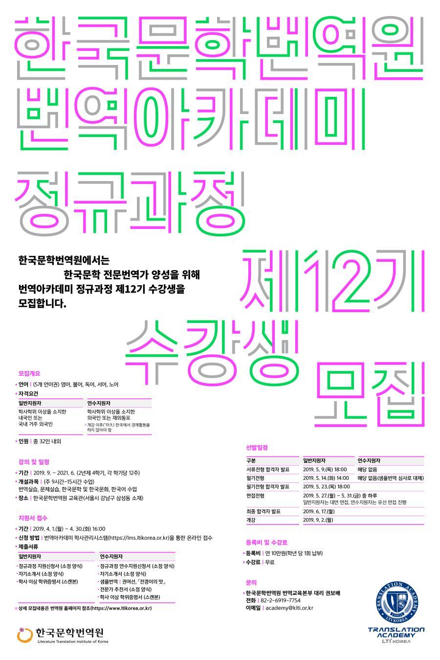 2019 번역아카데미 정규과정 제12기 수강생 모집(국문) 포스터