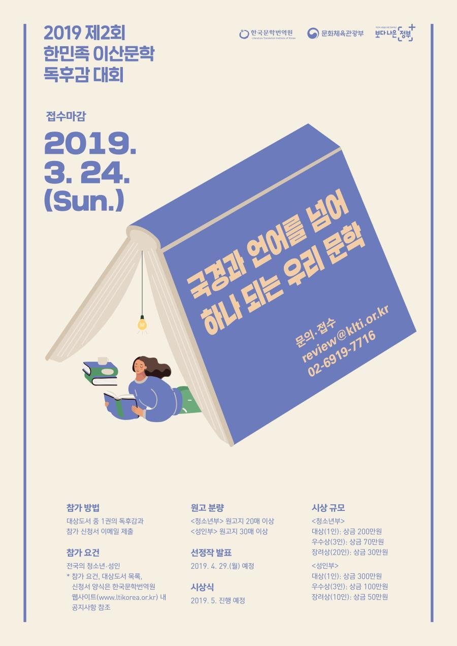 2019 한민족 이산문학 독후감 대회 공모 포스터
