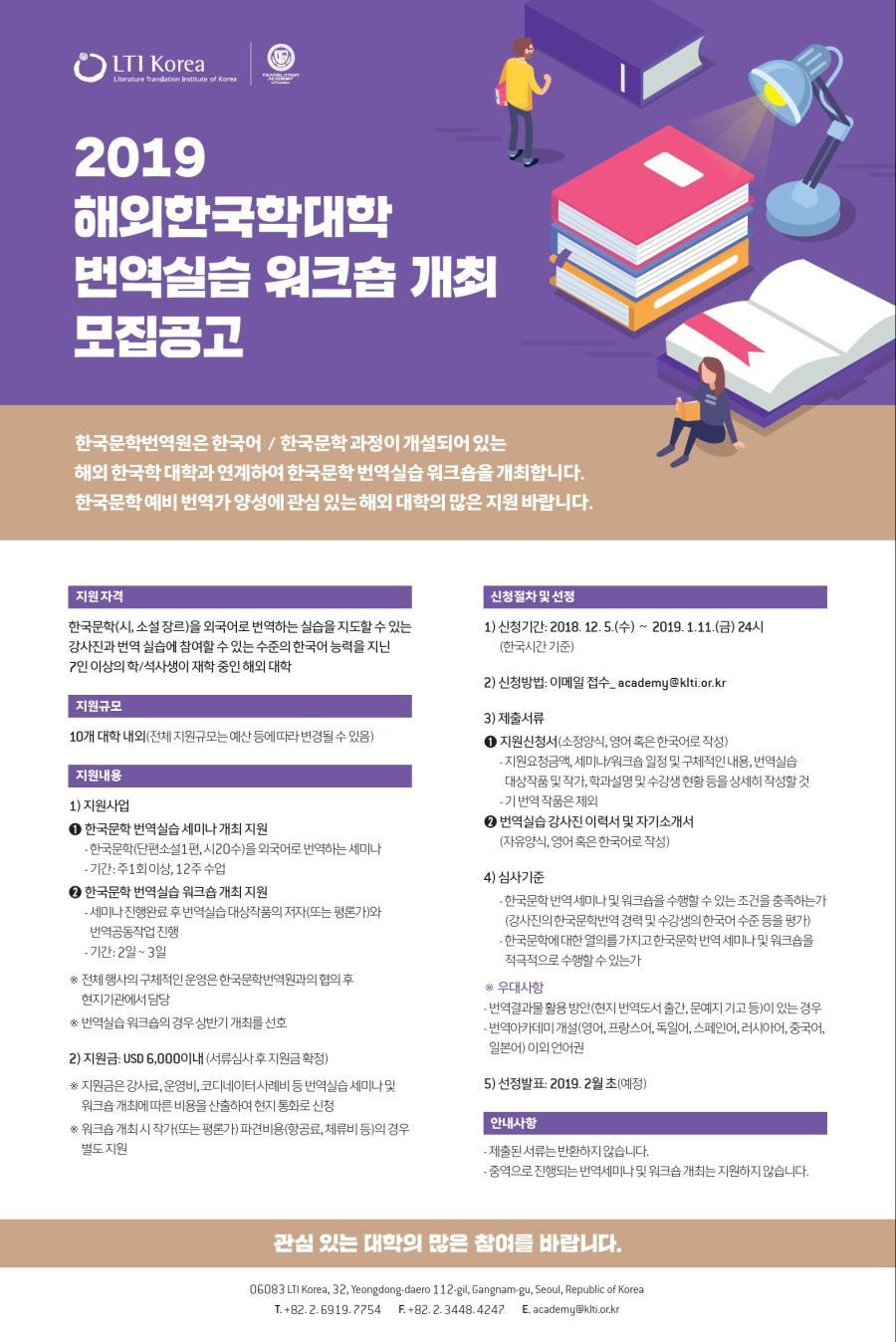 2019년도 해외 한국학대학 번역실습워크숍 참가 대학 모집 포스터(국문)