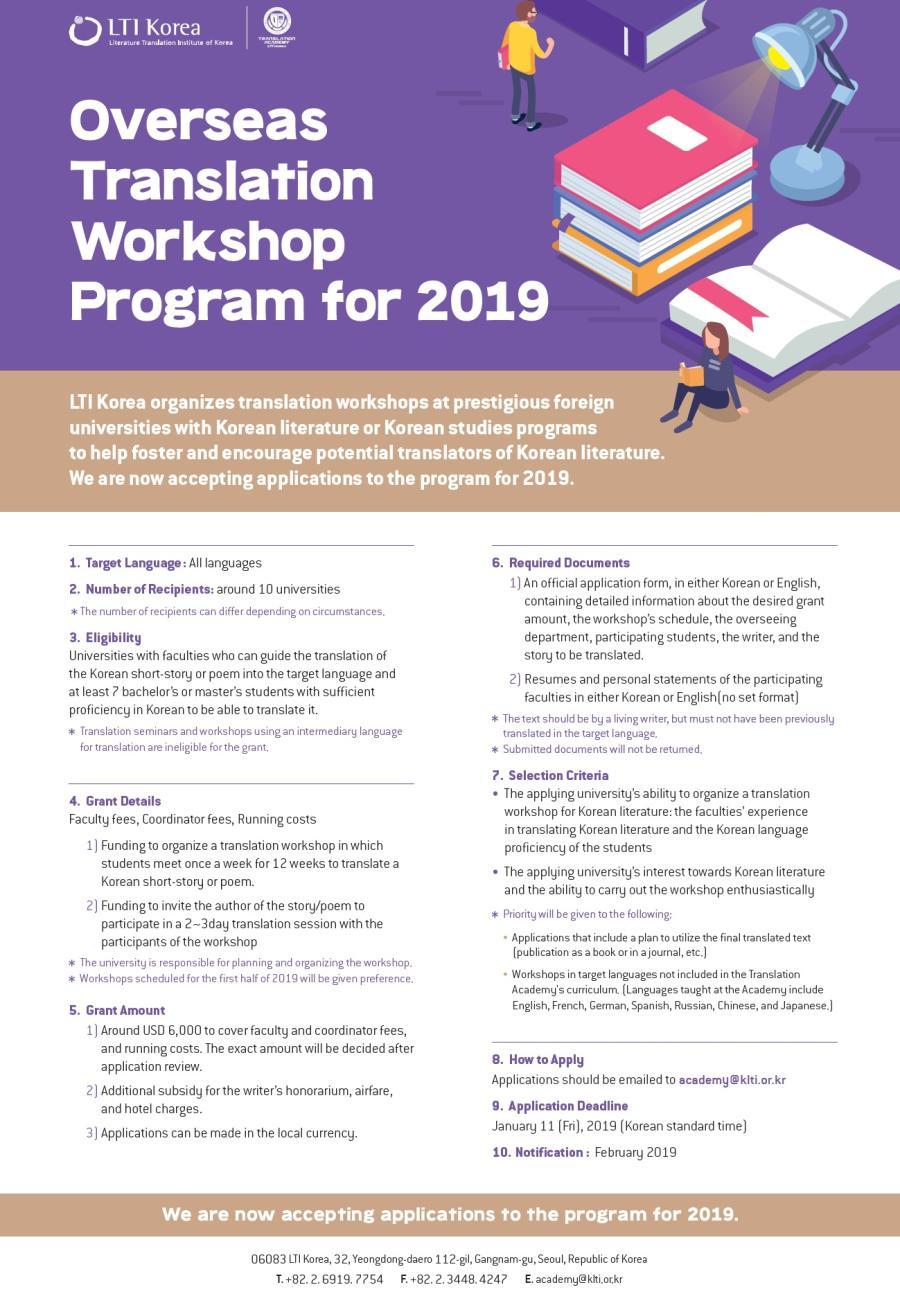 2019년도 해외 한국학대학 번역실습워크숍 참가 대학 모집 포스터(영문)